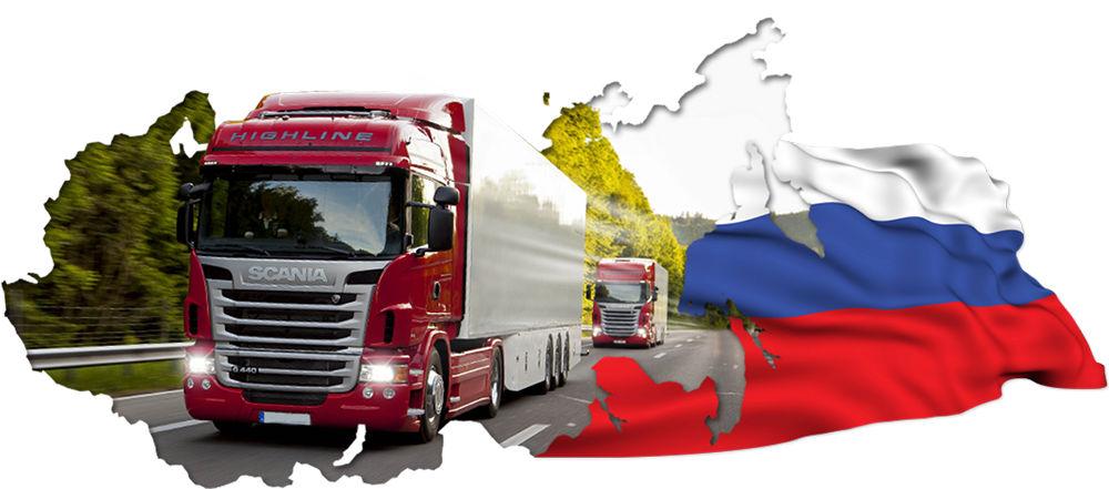 Перевозка по России