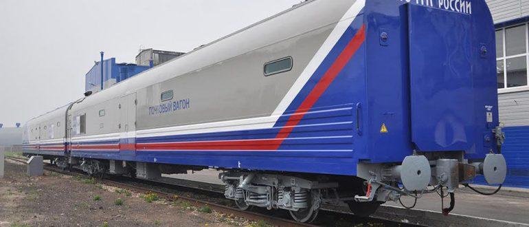 Перевозки грузов почтово-багажными вагонами