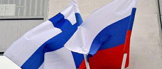 Грузоперевозки из России в Финляндию и из Финляндии в Россию