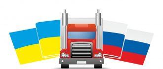 Грузоперевозки из России на Украину и из Украины в Россию