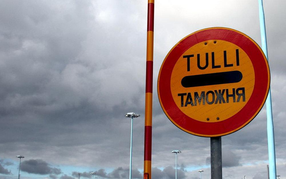 Нюансы работы таможни в Финляндии