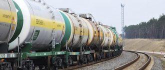 Правила перевозки опасных грузов по железным дорогам