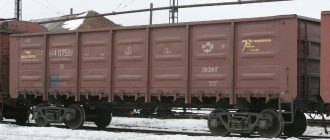 Грузовой вагон РЖД