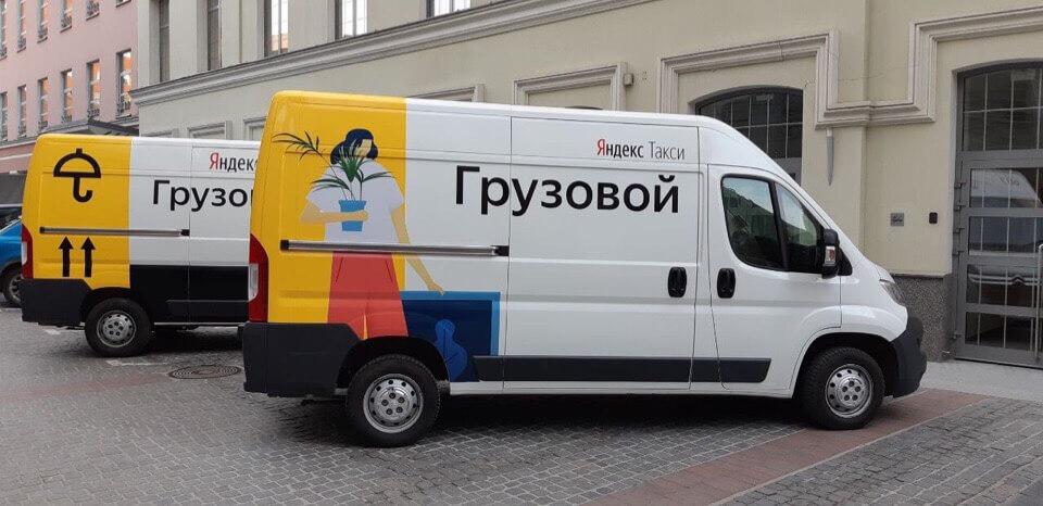 Грузоперевозки Яндек